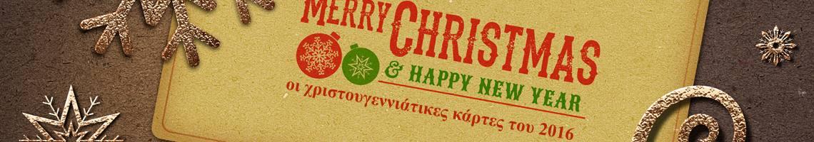 christmas-cards-2016