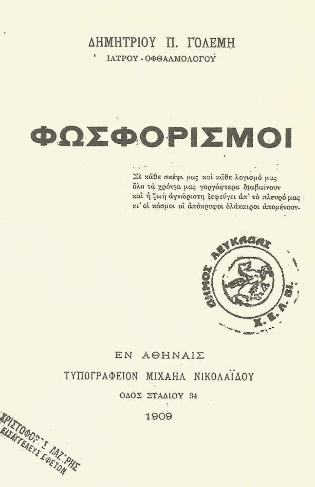 Αντίγραφο από golemis