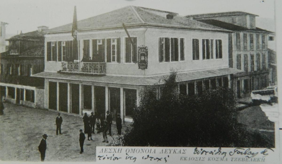 Η Πλατεία της Λευκάδας και ο κεντρικός δρόμος (Παζάρι). Το νεόδμητον κτήριο της Λέσχης Ομόνοια αρχές του 20ου αι.