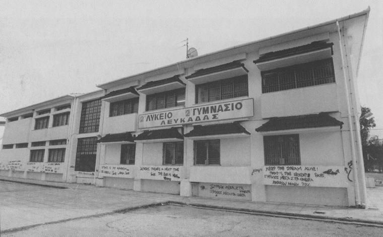 Νεόδμητο κτίριο στα Βαρδάνια. Στεγάζει τό Β΄ μικτό Γυμνάσιο και το Β' μικτό Λύκειο από το 1983 ως σήμερα. Φωτογραφία Δ. Βλάχου (2002).