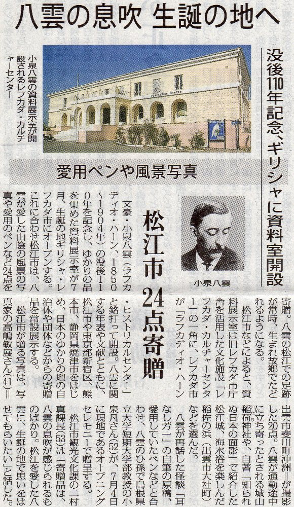 sanin chuo_headline_31.5.2014
