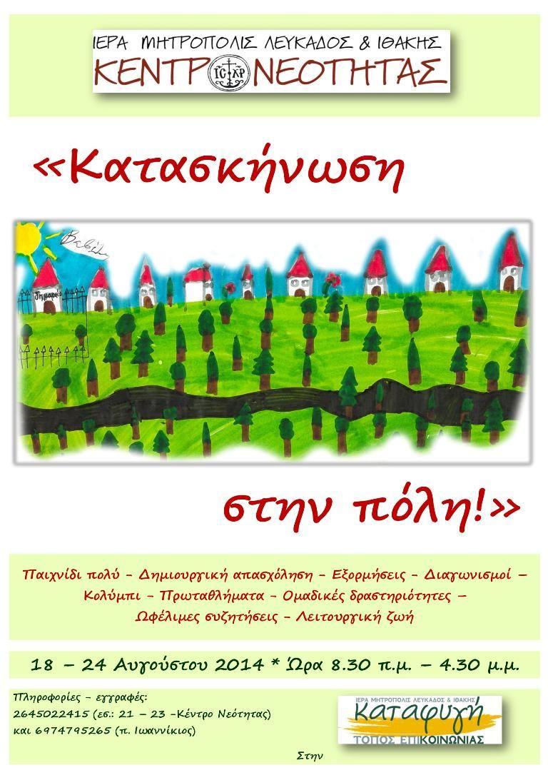 ΑΦΙΣΑ_ΚστΠ_2014-page-001
