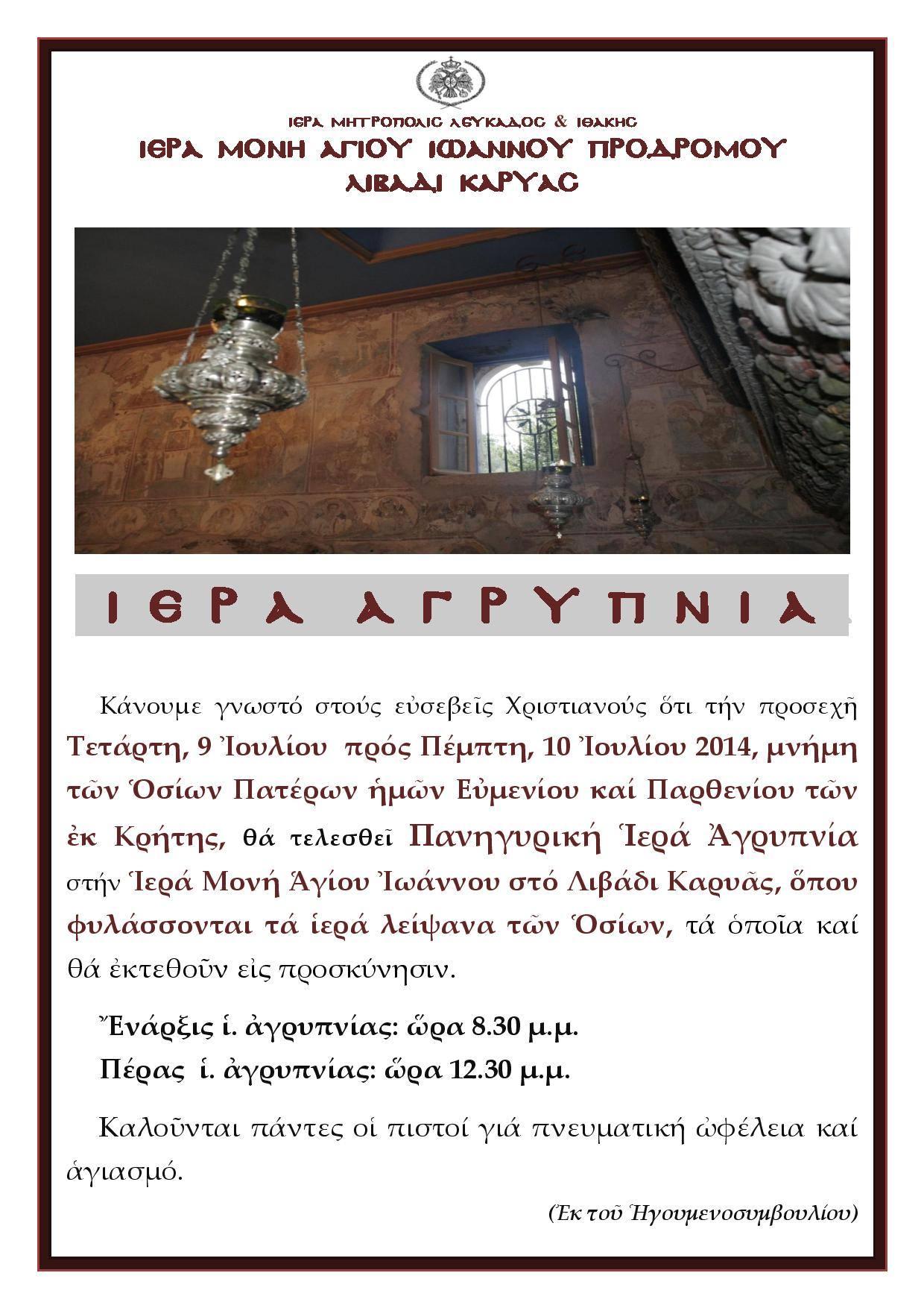 Αγρυπνία Ευμενίου και Παρθενίου Λιβάδι 2014-page-001