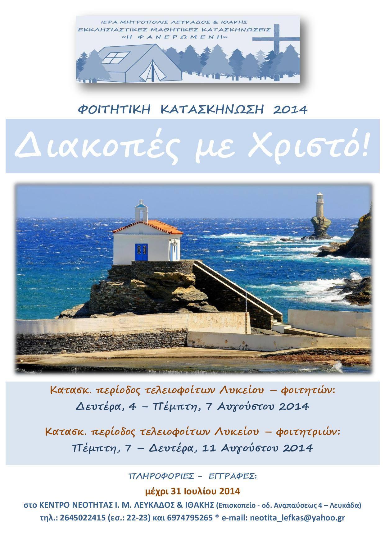 Αφίσα φοιτητικού 2014-page-001