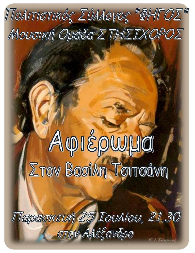 συναυλία τσιτσάνη στον αλέξανδρο (1)-page-001