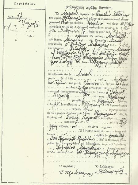 Ληξιαρχική πράξη θανάτου του Ιουλίου Γιοχανά, η οποία καταχωρήθηκε στα ληξιαρχικά βιβλία με καθυστέρηση δυο ετών. ( Ιστορικό Αρχείο Λευκάδας)