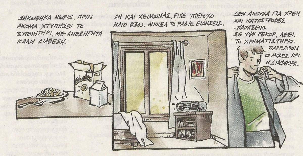 Τα τρία πρώτα καρέ από το κόμικ του Κωνσταντίνου Σκλαβενίτη με τίτλο «Στον κόσμο μου», που κέρδισε το Β ' βραβείο καλύτερης Σύντομης Ιστορίας στο 16ο Βαλκανικό Φεστιβάλ Νέων Εικονογράφων στο Λέσκοβατς της Σερβίας.