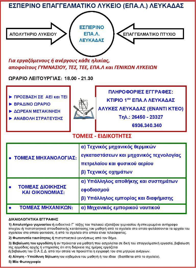 ΑΦΙΣΣΑ ΕΣΠΕΡΙΝΟΥ ΕΠΑΛ-page-001