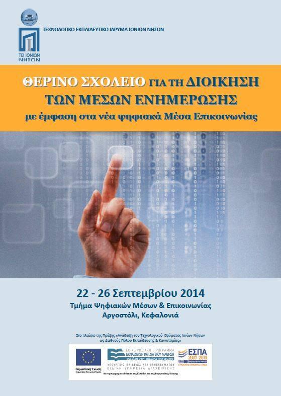 Αφίσα ΘΣ ΜΜΕ 2014 low