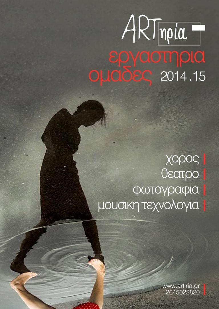 ergastiria-omades 2014-15
