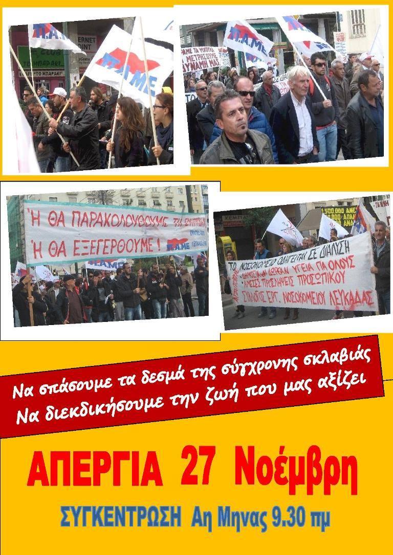 ΑΦΙΣΑ ΑΠΕΡΓΙΑΣ 27 ΝΟΕΜΒΡΗ2-page-001