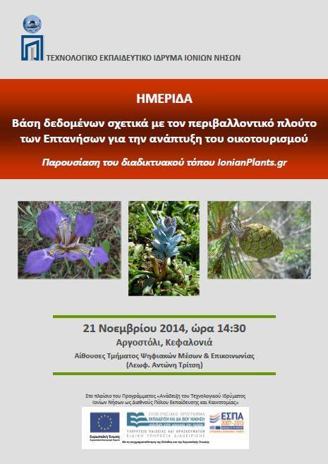 Αφίσα Ημερίδα Βάση Δεδομένων Περιβαλλοντικός Πλούτος 11-14