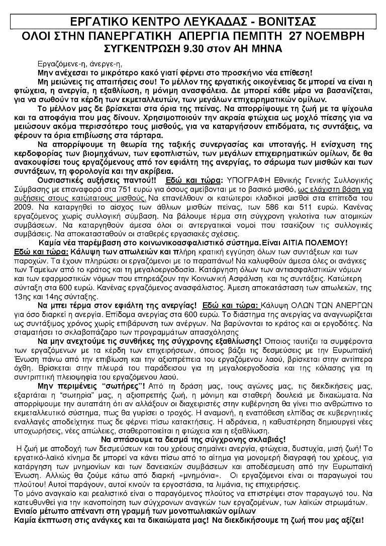 ΚΑΛΕΣΜΑ ΑΠΕΡΓΙΑΣ 27-11-2014-page-001