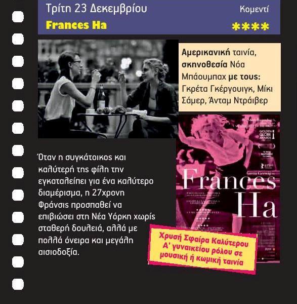 orfeas cinema 2014 b (1)-page-006