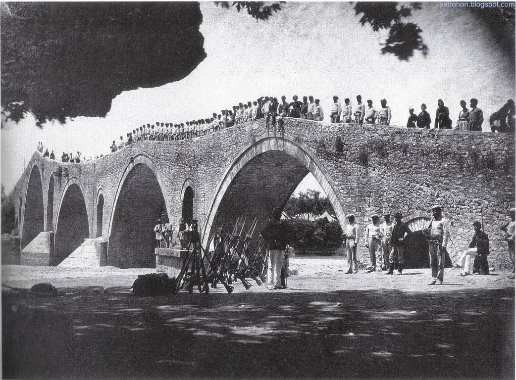 1881 Το Γεφύρι της Άρτας - Φωτογραφικό Αρχείο Εθνικού Ιστορικού Μουσείου