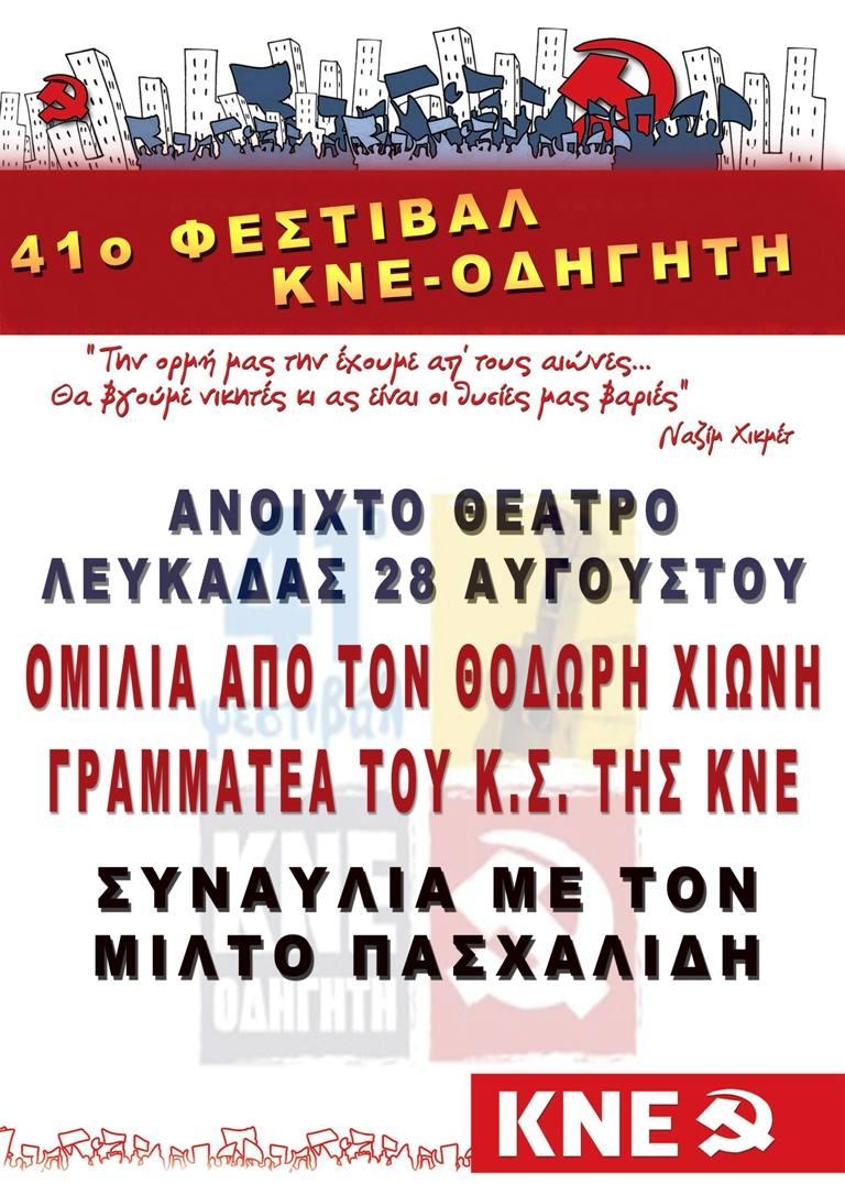 ΚΕΝΤΡΙΚΟ ΦΕΣΤΙΒΑΛ 1