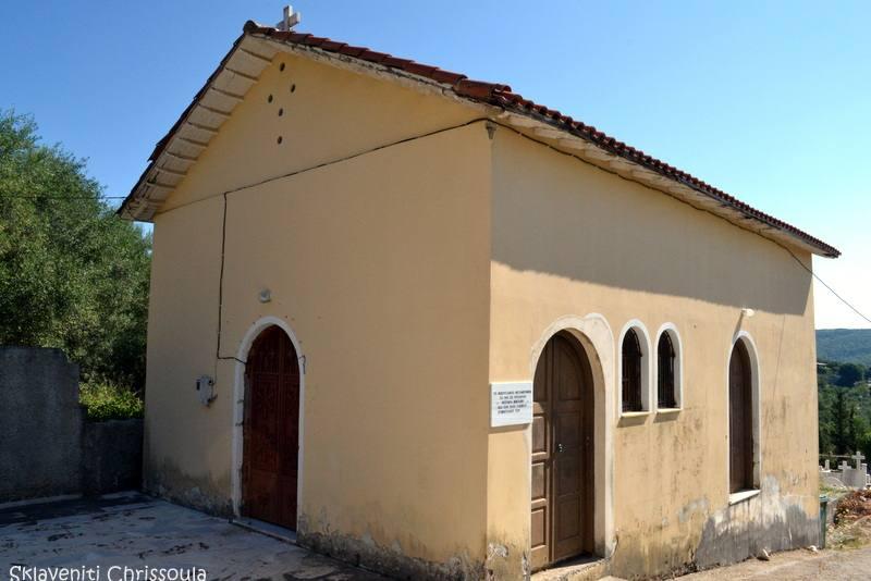 Λίγο έξω από το χωριό προς τους Σφακιώτες. Ο σημερινός ναός είναι σχετικά νέος αλλά υπάρχουν αναφορές για ομώνυμο ναό στην περιοχή στον χάρτη του Coronelli.