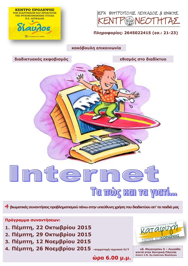 Seminario Internet_afisa-programma