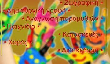 afisa_diimero_dimourgikis_apasxolhshs