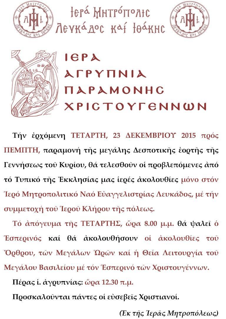 ΑΓΡΥΠΝΙΑ ΜΕΓΑΛΩΝ ΩΡΩΝ 2015