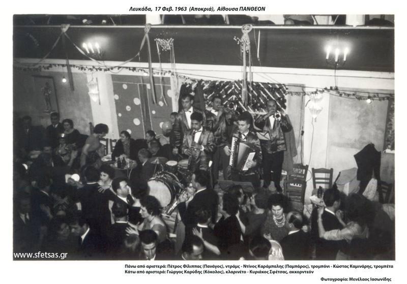 Λευκάδα, 17 Φεβ. 1963 (Αποκριά), Αίθουσα Πάνθεον.