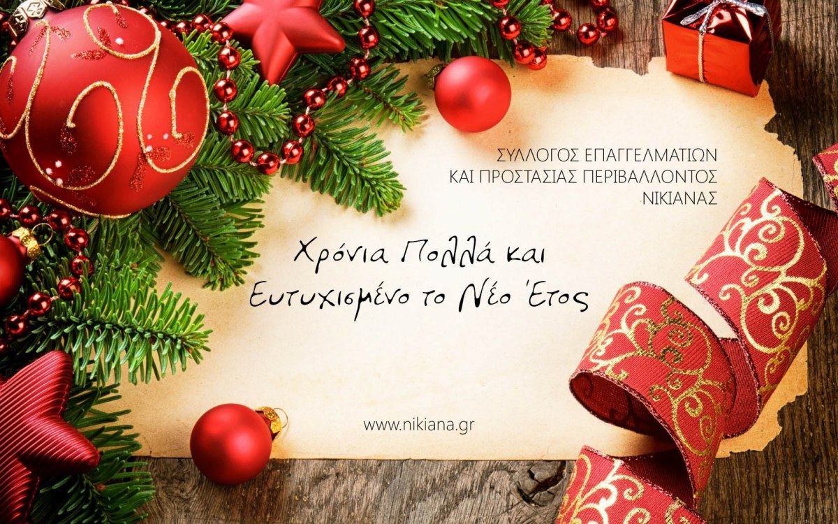 nikiana_xmas_2016