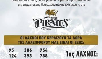 aes marantoxoriou afisa laxnoi pirates