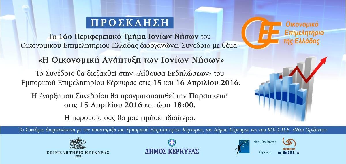 ΟΕΕ ΕΠΙΜΕΛΗΤΗΡΙΟ ΠΡΟΣΚΛΗΣΗ