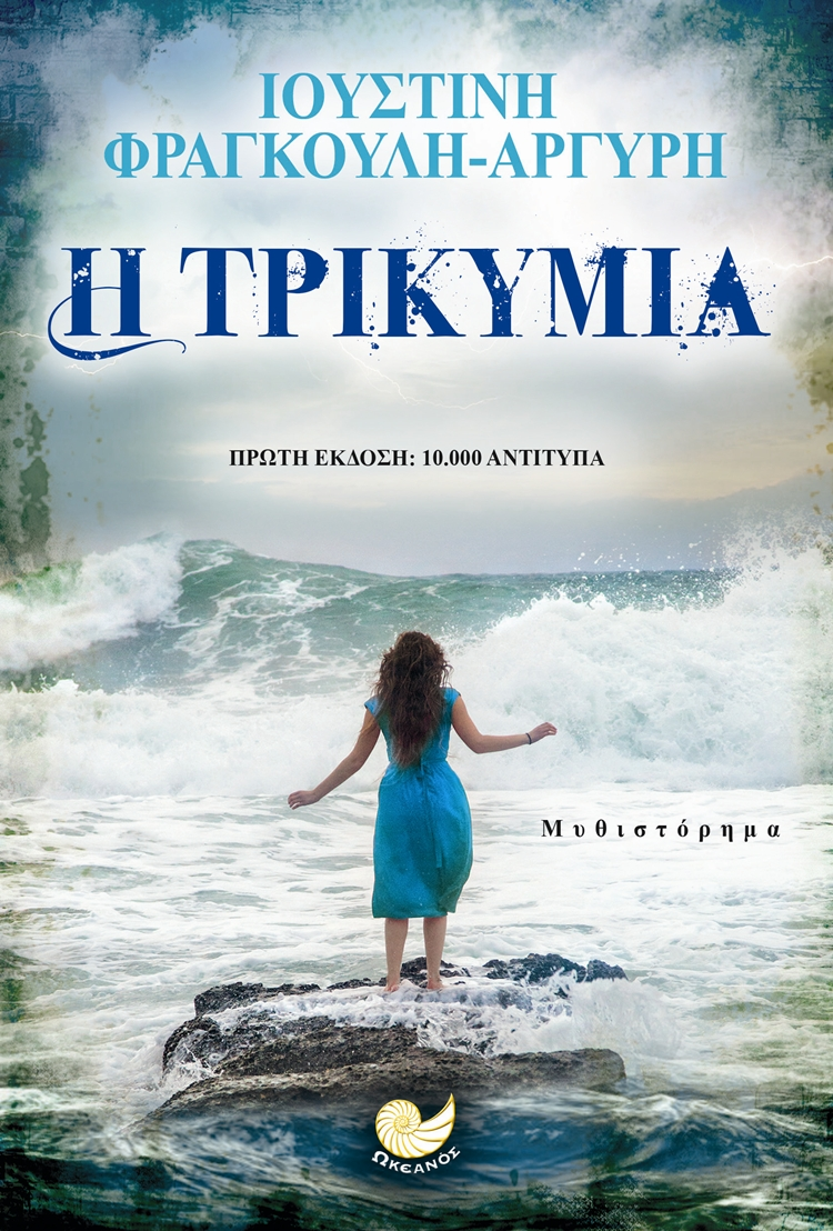 H_TRIKYMIA_COVER_HIGH