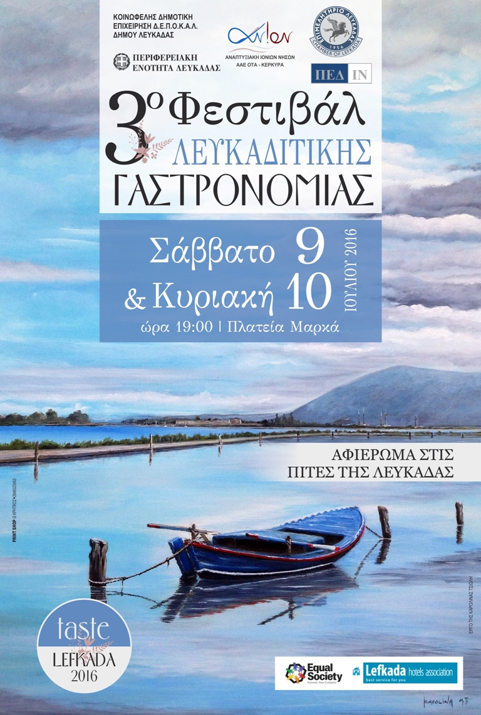 festival lefkaditikis gastronomias afisa 2016 greek