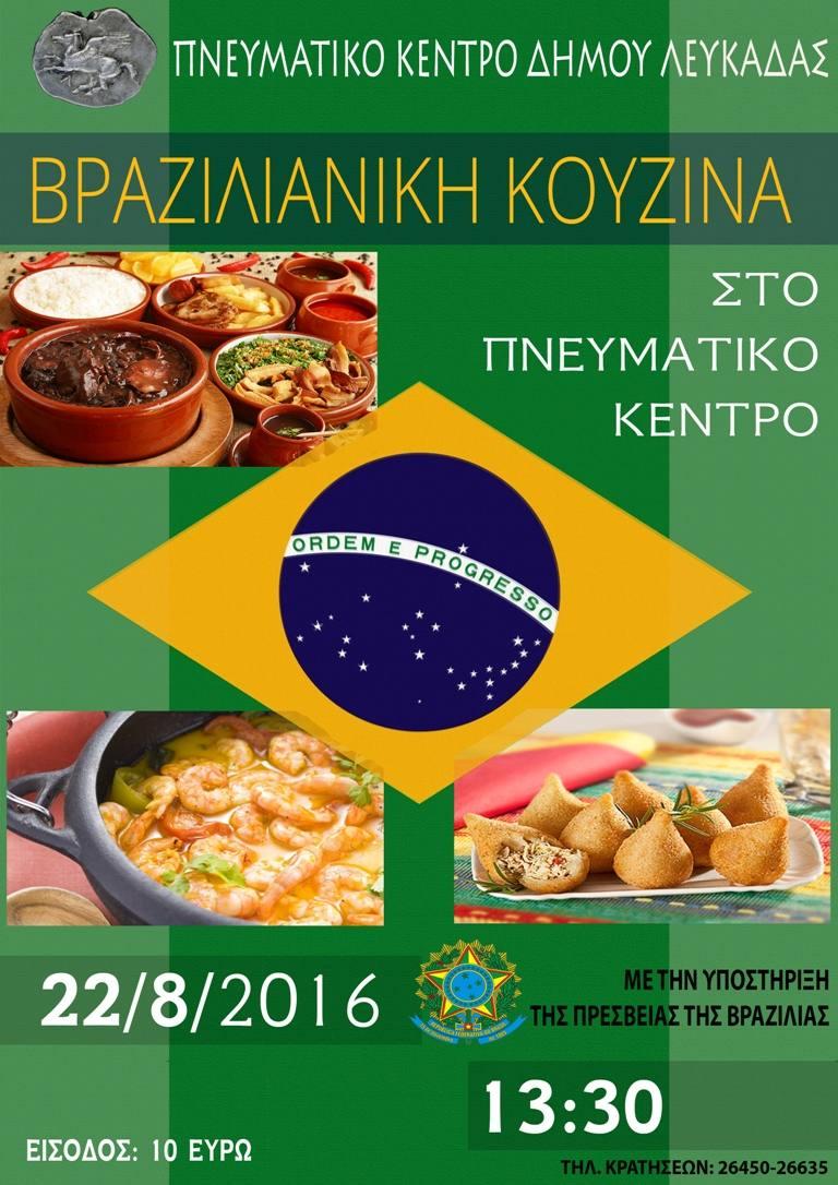 brazil cuisine