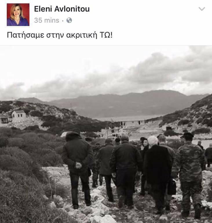 Η Ελένη Αυλωνίτου ανεβάζει στα προσωπικά της social media την είδηση της επίσκεψης. Λίγο η ζαλάδα από το Σινούκ, λίγο η βιασύνη να το ανεβάσει πρώτη, τελικά το «Ρω» έγινε «Τω»…